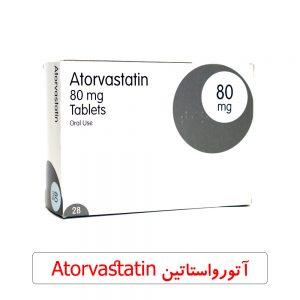 آتورواستاتین Atorvastatin