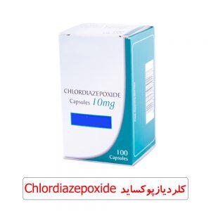 کلردیازپوکساید Chlordiazepoxide (Librium)