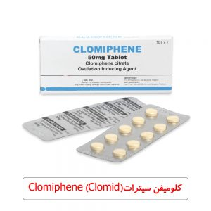 کلومیفن سیترات Clomiphene (Clomid)