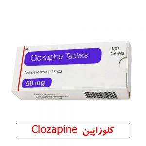 کلوزاپین Clozapine (Clozaril)