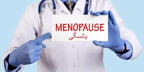 menopause-7-eslah