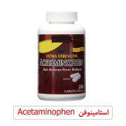 استامینوفن Acetaminophen (Tylenol)