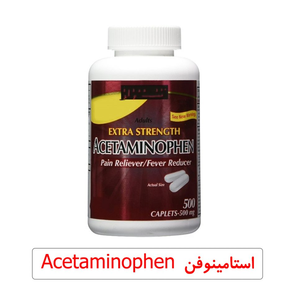 استامینوفن Acetaminophen (Tylenol)