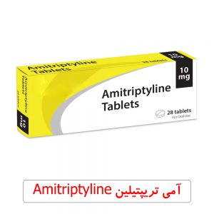 آمی تریپتیلین Amitriptyline (Elavil)