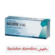 باکلوفن Baclofen (Kemstro)