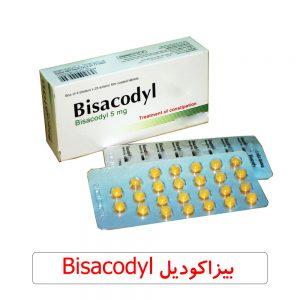 بیزاکودیل Bisacodyl