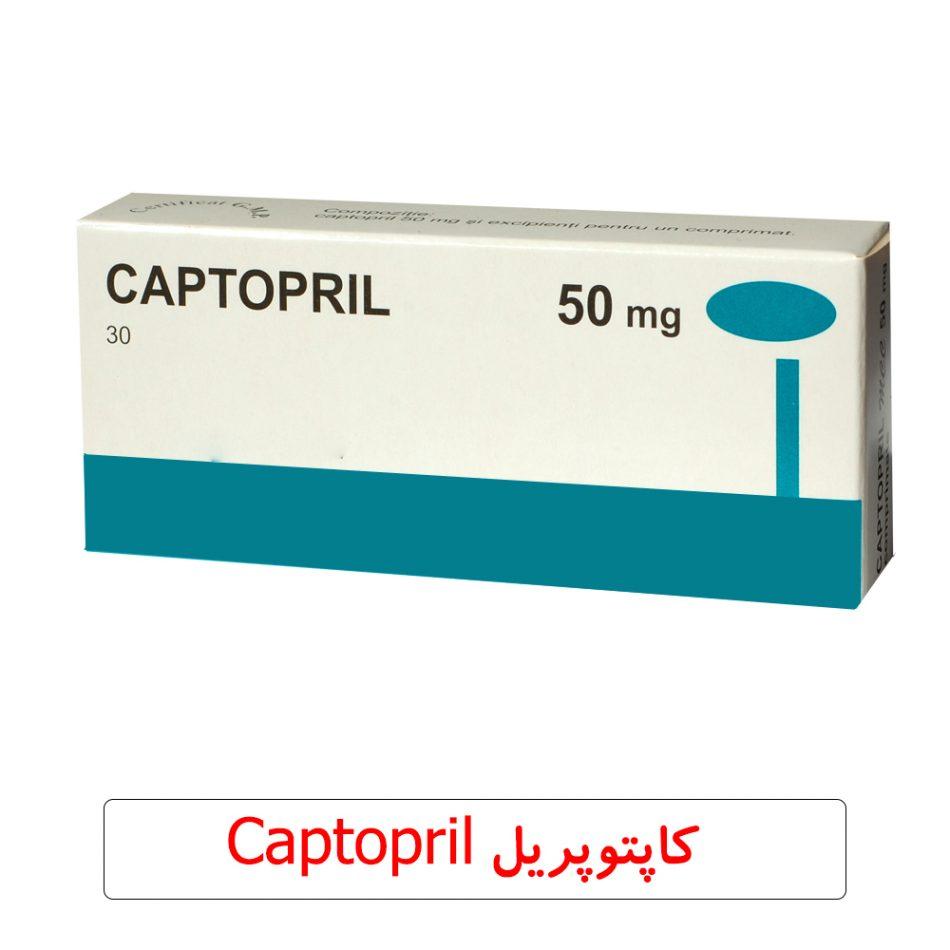کاپتوپریل Captopril (اطلاعات دارویی)