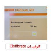 کلوفیبرات Clofibrate (Atromid-S) (اطلاعات دارویی)