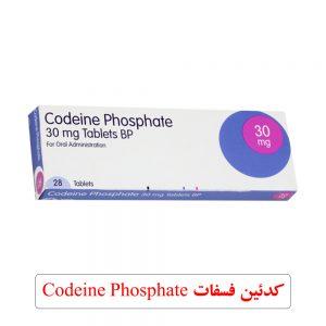کدئین فسفات Codeine Phosphate