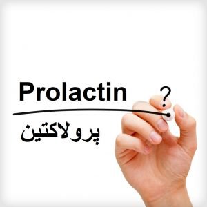 هورمون پرولاکتین