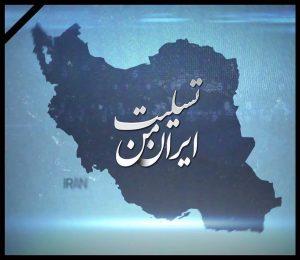زلزله غرب ایران