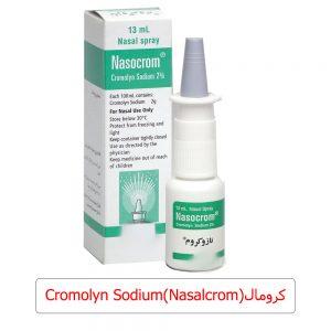 کرومال Cromolyn Sodium (Nasalcrom)